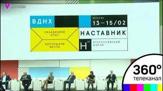 В Москве открылся Первый всероссийский форум