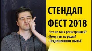 Стендап фестиваль ТНТ 2018 в Москве. Уже скоро.
