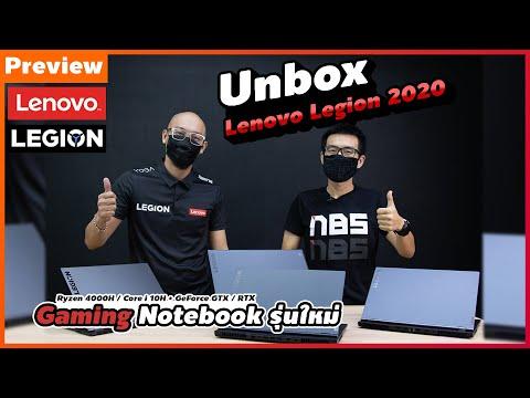แกะกล่อง Lenovo Legion 5, 5i, 7i, Y740Si สเปก Ryzen 4000H / Core I Gen 10H + GeForce GTX/RTX ใหม่