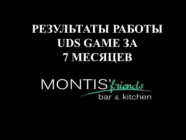 Внедрение UDS Game в Montis'friends.