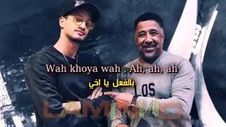 سولكينغ و الشاب خالد مترجمة بالعربية😎/ أميرة أميرة أميرة/