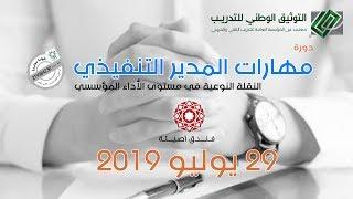 دورة مهارات المدير التنفيذي - 29 يوليو 2019 - جدة ( فندق أصيلة )
