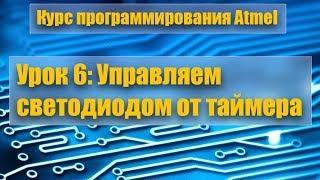 Курс программирования микроконтроллеров Atmel: Урок 6 - Управляем светодиодом с помощью таймера
