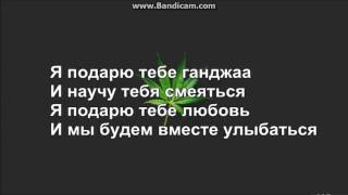 Download Video Я подарю тебе Ganja-(Lyrics) MP3 3GP MP4