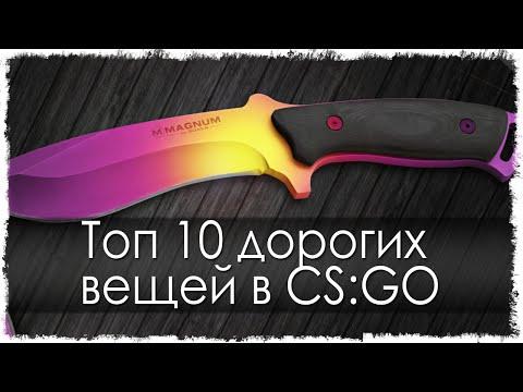 Топ 10 дорогих вещей в CS:GO (Counter Strike: GO)