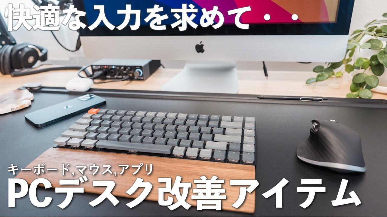 入力を見直す。newキーボード,マウス,アプリ4点を紹介!【PCデスク改善】