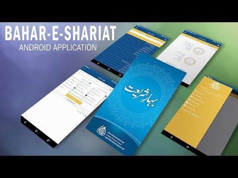Dawateislami bahar pdf e shariat