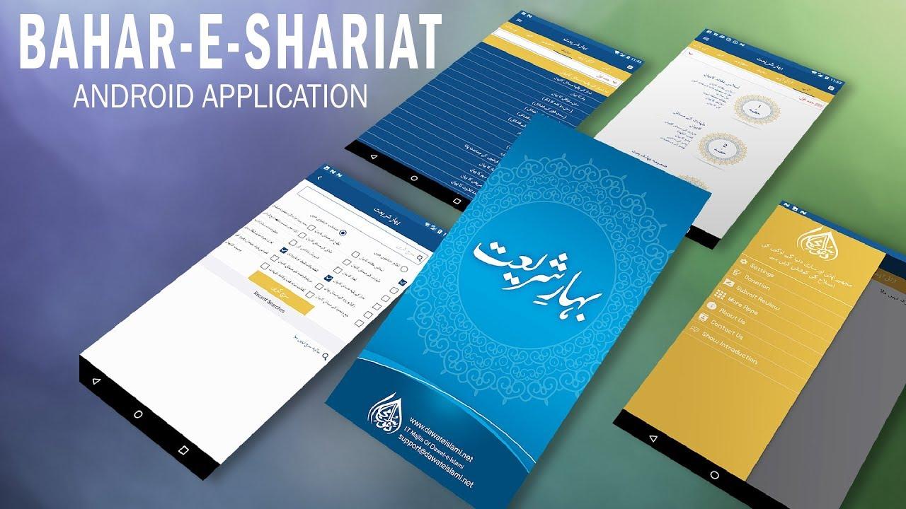 Bahar E Shariat Pdf Dawateislami