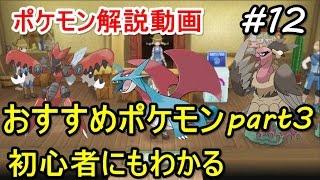 【ポケモン】おすすめポケモン紹介 part3 初心者のためのポケモン解説 #12【サン・ムーン】【Pokemon sun and moon】
