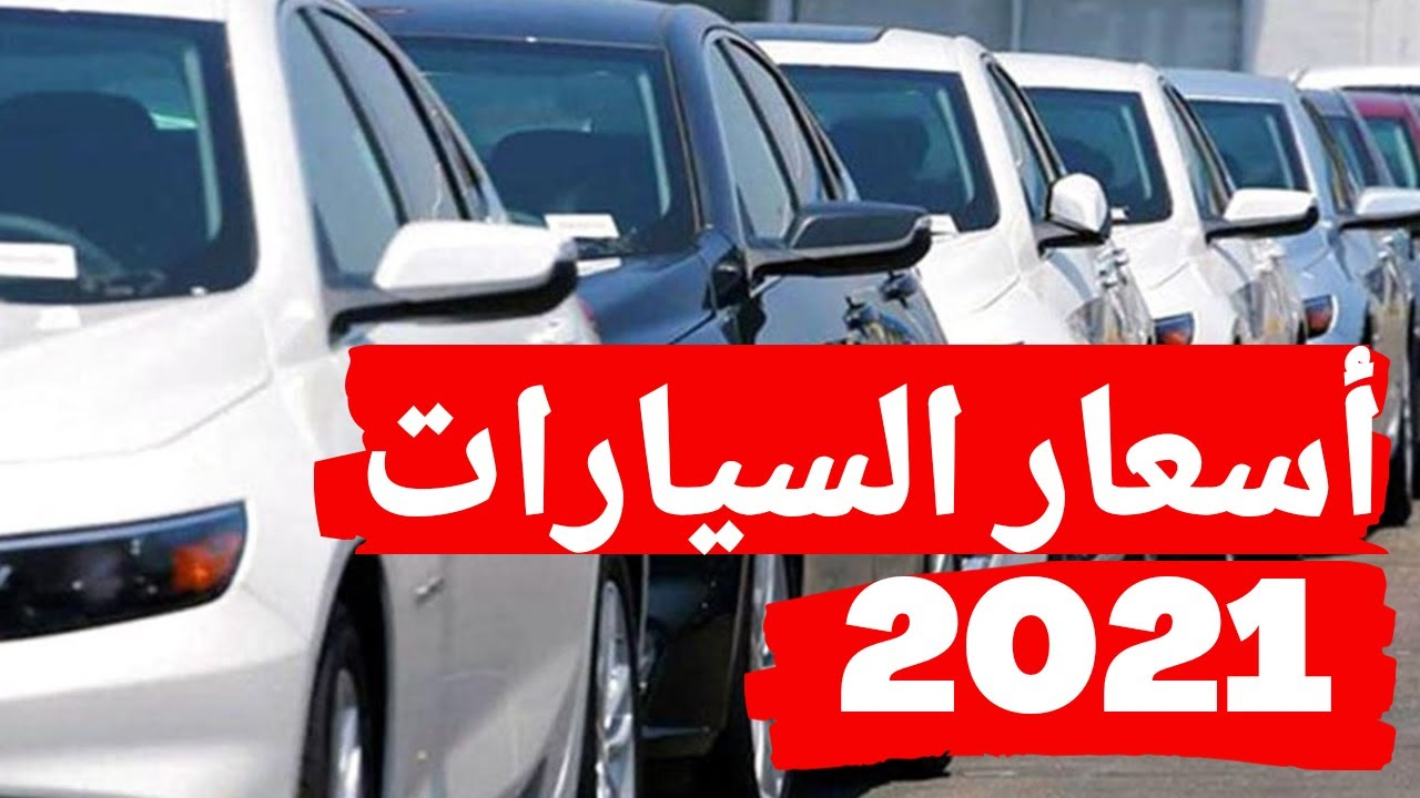 صورة فيديو : استيراد سيارات في الجزائر, هكذا ستكون أسعار السيارات بالجزائر سنة 2021