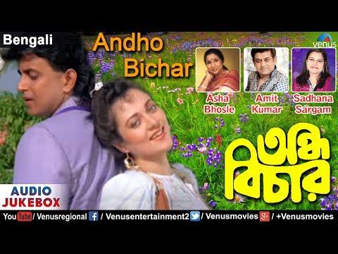 Andho Bichar - Bengali Movie Songs | JUKEBOX | Mithun Chakraborty,Mandakini | Bengali Romantic Songs
