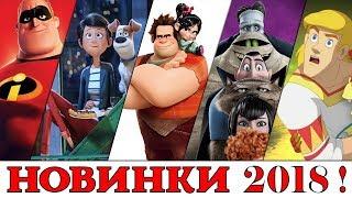 5 Ожидаемых Мультфильмов 2018 года