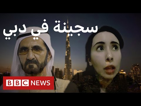 سجينة في دبي: قصة اختفاء الشيخة لطيفة