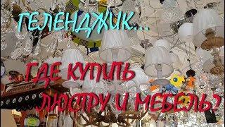 ГЕЛЕНДЖИК...ПРОДОЛЖАЕМ ПОКУПКИ В НОВУЮ КВАРТИРУ...30 декабря 2018...