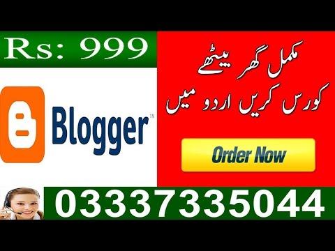 Blogger Tutorial for Beginners in Urdu Hindi