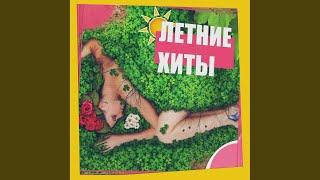 Пройдут дожди (Remix)