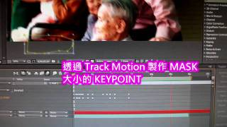 典藏製作 - AE:Track Motion u0026 Picture Layer with Mask 修影片小細節