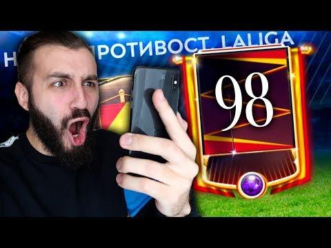 ПОЙМАЛ МАСТЕРА 98!
