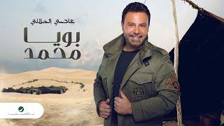 Assi El Hallani ... Bouya Mohamed - 2020 | عاصي الحلاني ... بويا محمد - بالكلمات