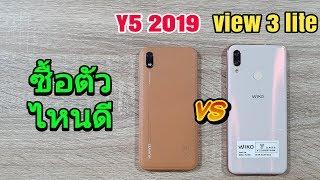 รีวิว Y5 2019 vs view3 lite ซื้อตัวไหนดี
