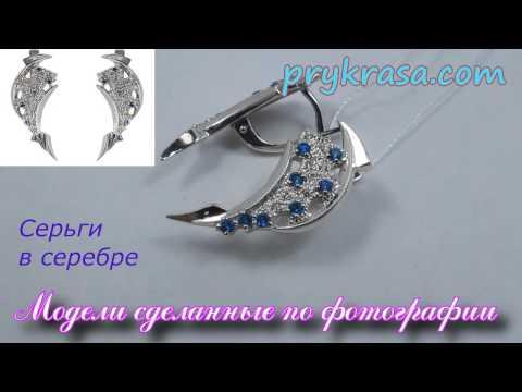 Серьги серебряные эксклюзивные модели на prykrasa.com