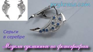 Серьги серебряные эксклюзивные модели на prykrasa.com(, 2013-12-27T08:56:55.000Z)