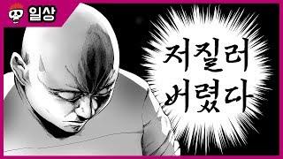 【침착맨X주호민】 침투부 보다가 가족들이랑 싸웠습니다