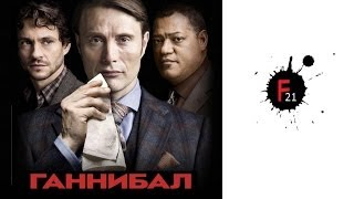 Hannibal Season 2 Trailer [HD]  Русская озвучка [HD] Ганнибал 2 сезон