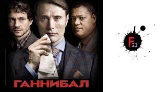 Hannibal Season 2 Trailer [HD]  Русская озвучка [HD] Ганнибал 2 сезон