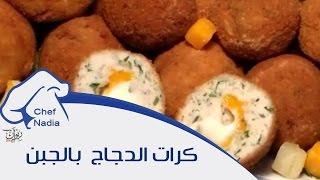 كرات الدجاج محشوة بالجبن الشيف نادية Boulettes de viande hachée farcies au fromage