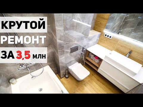 Крутой ремонт квартиры | Дорогой РЕМОНТ ОДНУШКИ в Реутове