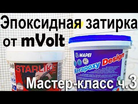 ЭПОКСИДНАЯ ЗАТИРКА. Мастер-класс ч. 3