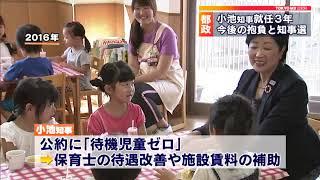 東京・小池都知事、就任3年 今後の抱負語る、都知事選は…?