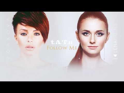 TATu - Follow Me (New Song)