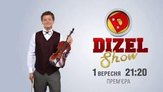 Дизель Шоу - новый выпуск - лучшие приколы 1 сентября   Юмор на ICTV