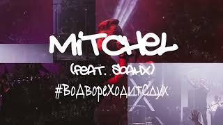 MITCHEL feat. Soahx - #ВоДвореХодитСлух (официальная премьера трека)