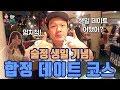 서울데이트 브이로그!! DDP, 통인시장, 광장시장, 명동까지!!! Seoul Date VLOG | 김무비