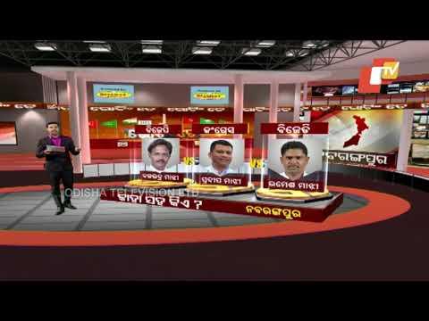 Fight Among Three Majhis In Nabarangpur Lok Sabha Constituency