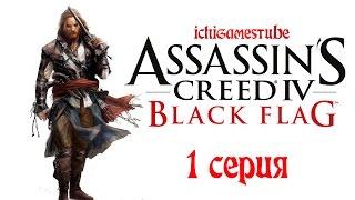 Прохождение Assassin's Creed 4: Black Flag - 1 серия - Отправляемся в приключение