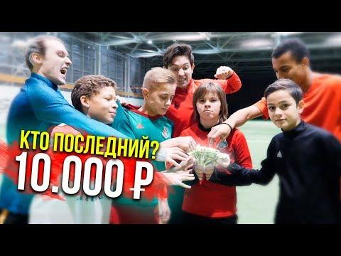 КТО ПОСЛЕДНИЙ ЗАБЬЕТ ПЕНАЛЬТИ ПОЛУЧИТ 10.000 РУБЛЕЙ