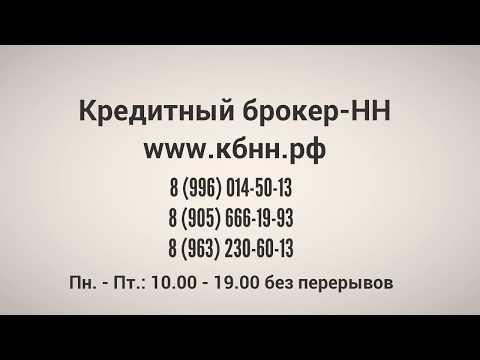 Кредитный брокер-НН, Реальная помощь в получении кредита в Нижнем Новгороде! Без предоплаты!