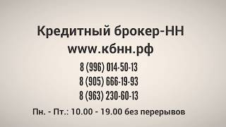 видео Реальная помощь в получении кредита