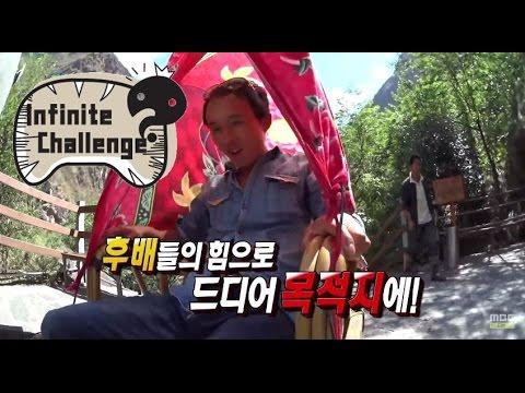 [Infinite Challenge] 무한도전 - Hyeongdon&haha, sedan chair for senior palankeen bearers  20150606