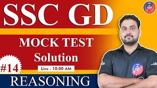 SSC GD Constable 2021 | SSC GD Mock Test #14 | SSC GD Reasoning By Rakesh Sir | SSC GD Classes