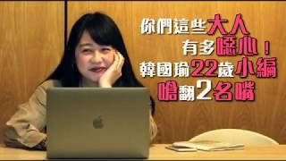 【新學姐登場】「你們這些大人有多噁心!」 韓國瑜22歲小編嗆翻2名嘴 | 台灣蘋果日報