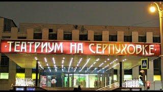 Смотреть видео АФИША: ТЕАТРИУМ на СЕРПУХОВКЕ онлайн