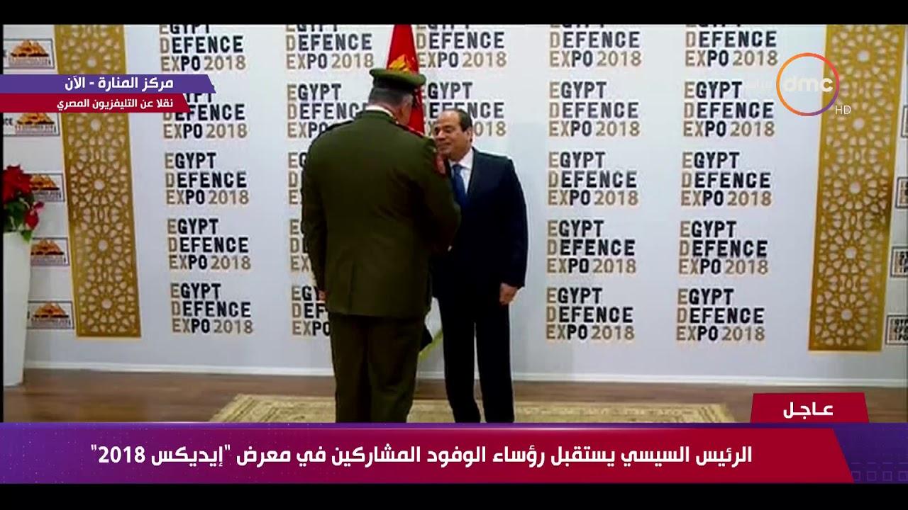 تغطية خاصة - الرئيس السيسي يستقبل رؤساء الوفود المشاركين في معرض ( إيديكس 2018 )