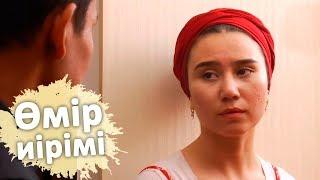 Өмір иірімі: Күйеуі көзіне шөп салған әйел (16.09.19)
