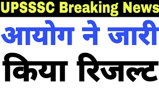 UPSSSC VDO Result 2018 का Update और Junior Assistant 2016 Result Declare हुआ | Study Channel