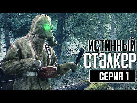 CHERNOBYLITE Прохождение #1 ➤ ИСТИННЫЙ СТАЛКЕР